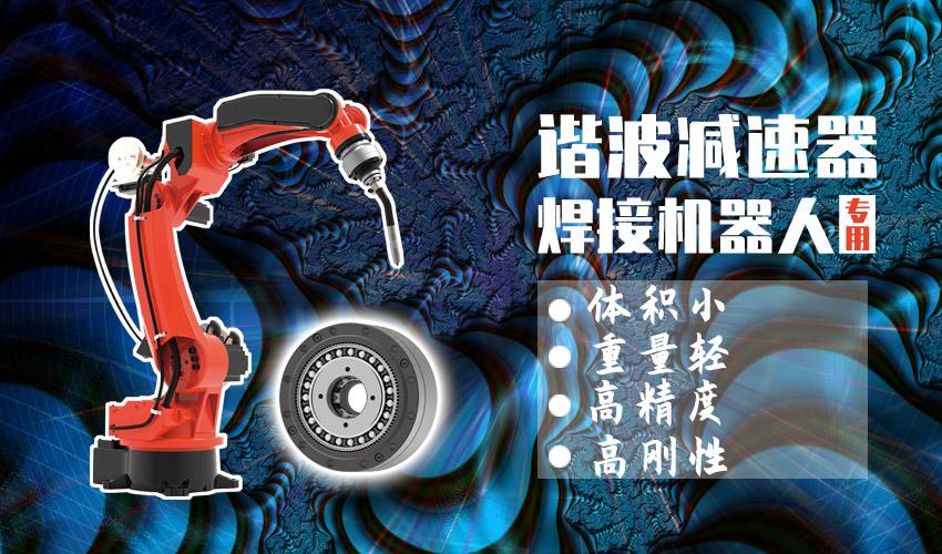 焊接机器人专用谐波减速器